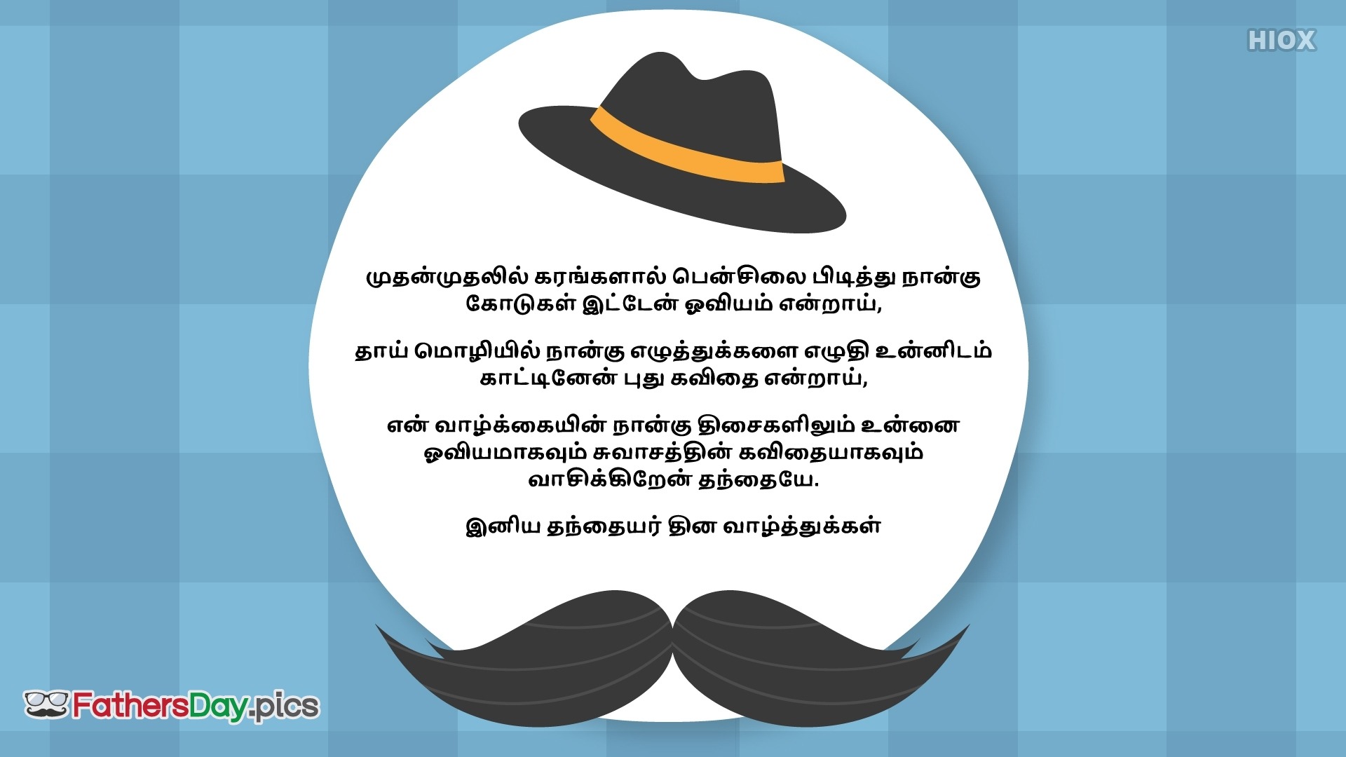 Happy Fathers Day Tamil Kavithai